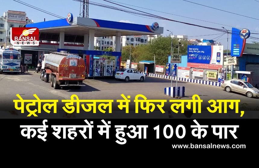Petrol rate