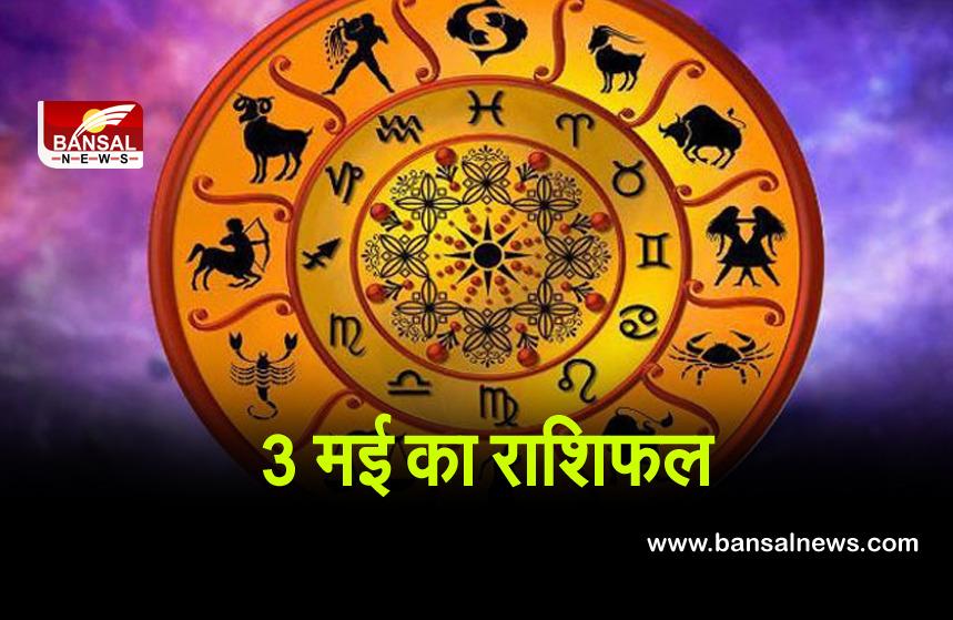 3 may horoscope