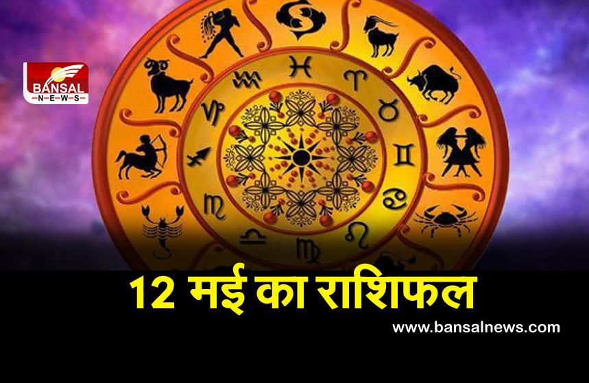 12 may horoscope