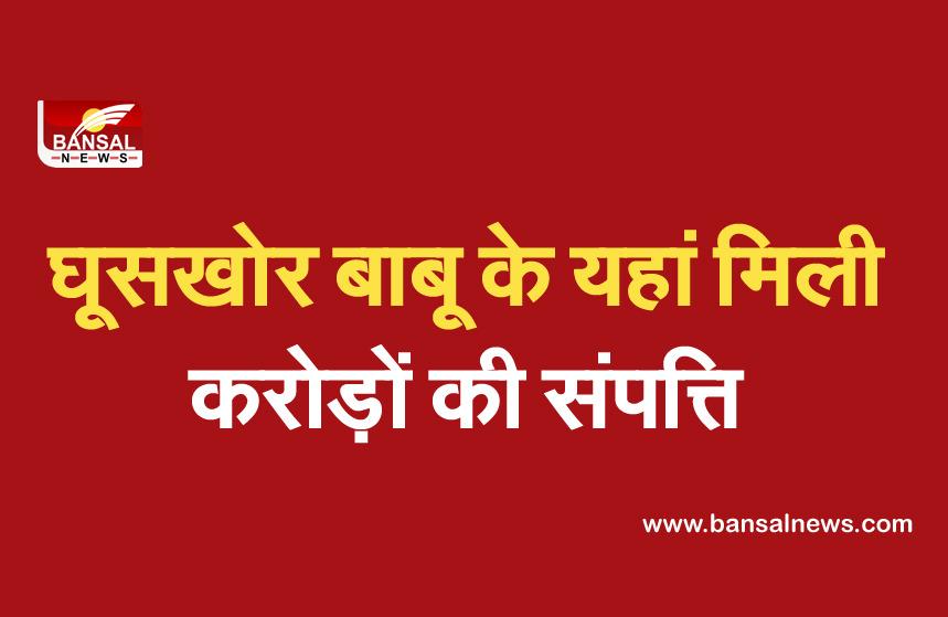 Bhopal CBI Raids