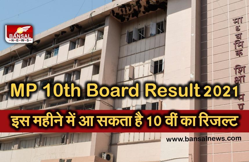 MP 10th Board Result 2021