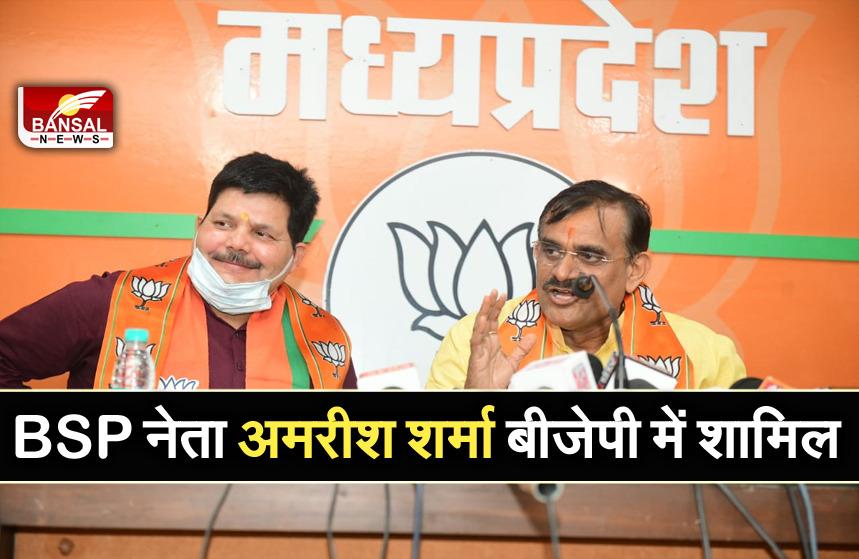 Amrish Sharma Join BJP