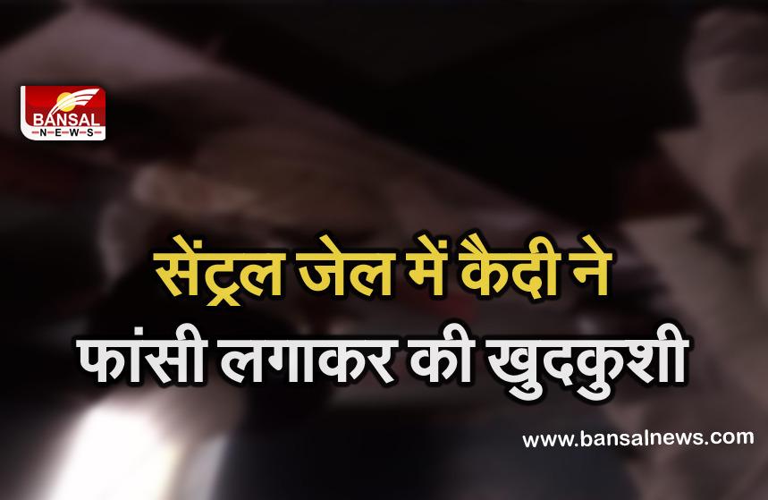 Bhopal Central Jail Suicide