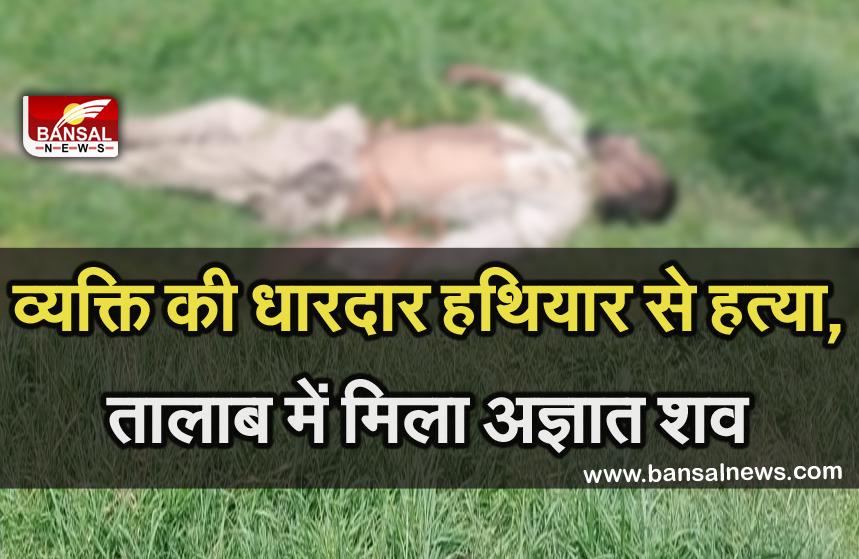bhopal murder case news