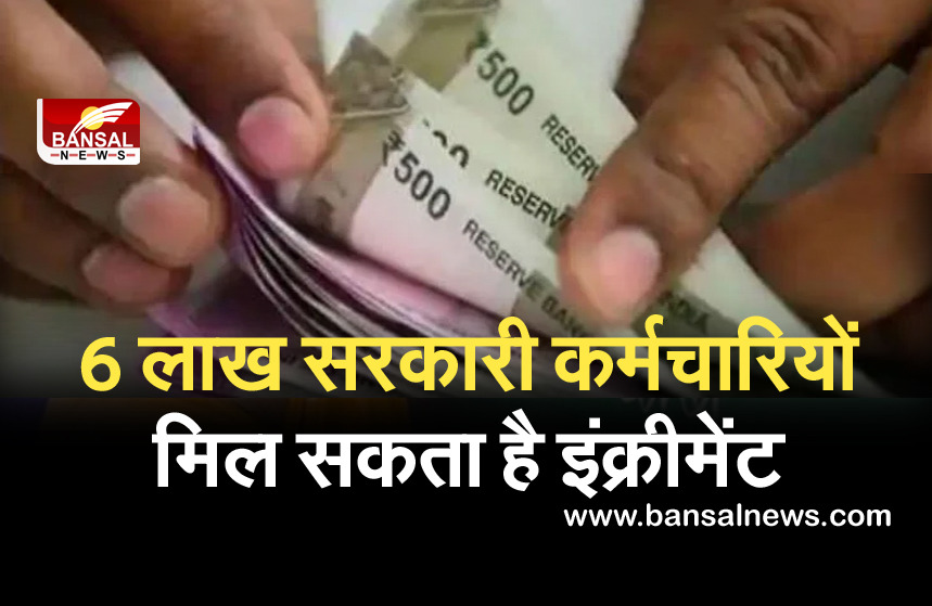 MP Government Employee Increment