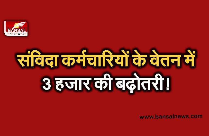 MP Swasthya Vibhag Salary news