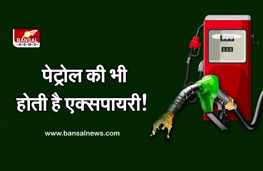 petrol expairy