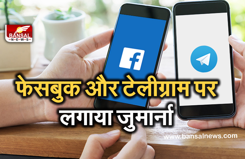 Faceboook & telegram