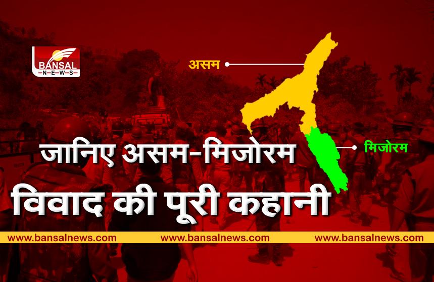 Assam-Mizoram border dispute