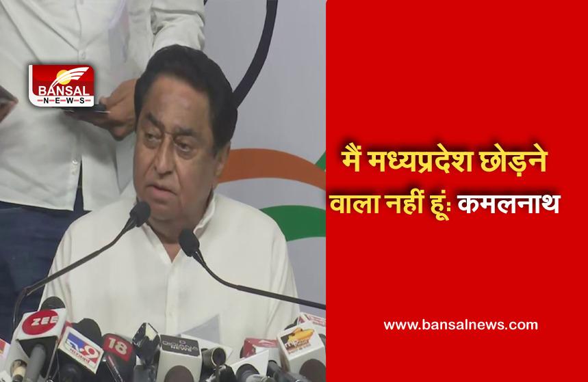Kamal Nath Big Statement