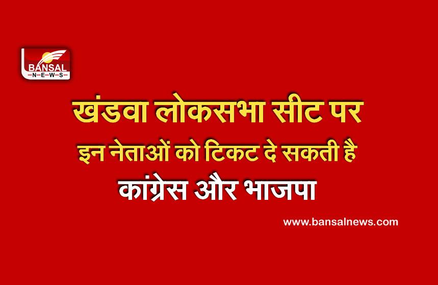 Khandwa Lok Sabha By Election