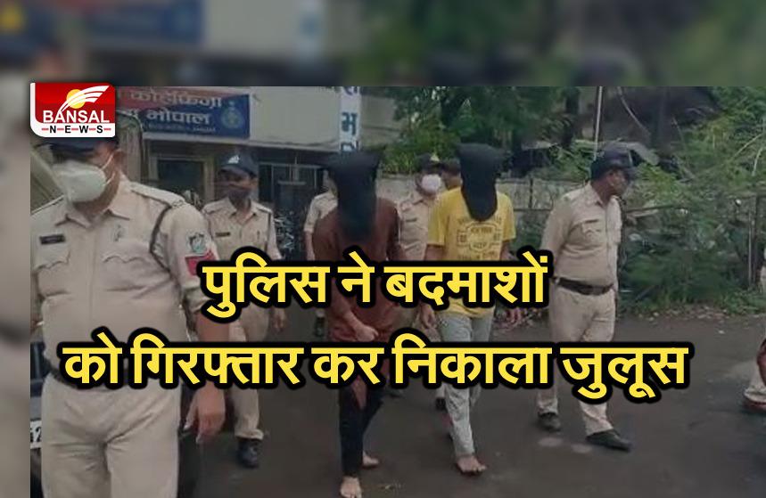 Kohefiza Bhopal Police Attack