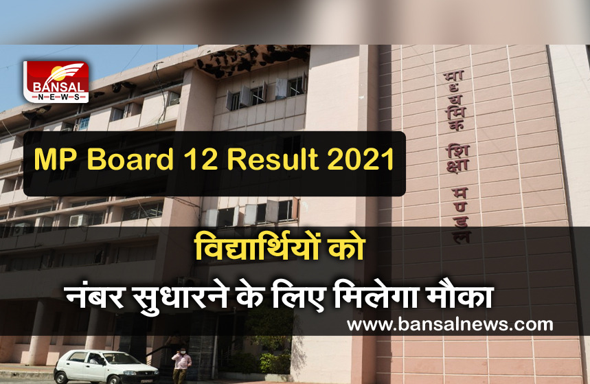 MP Board Class 12 Result 2021 news