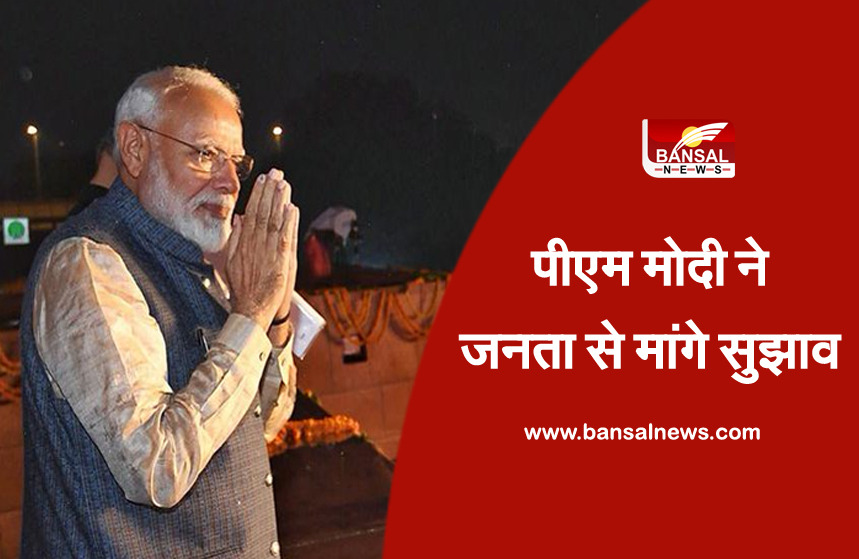 PM Narendra Modi: PM Modi seeks suggestions from citizens for his August 15 speech
