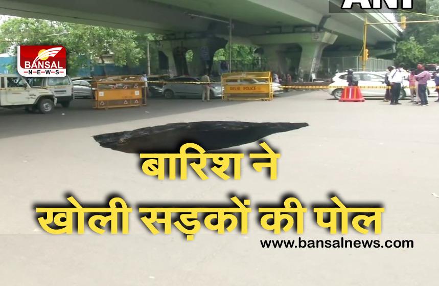 deep-pothole-on-delhi-road-due-to-the-rain