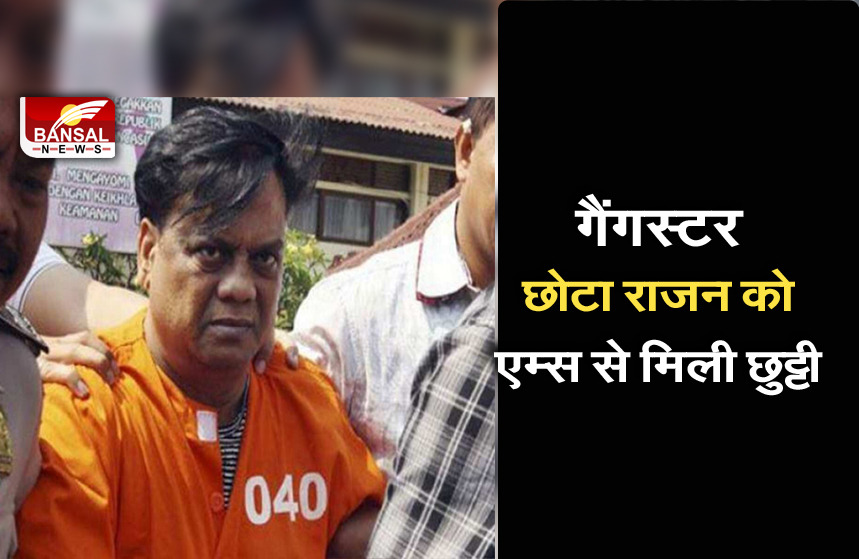 chhota-rajan-gangster-returned-to-tihar-jail-discharged-from-aiims