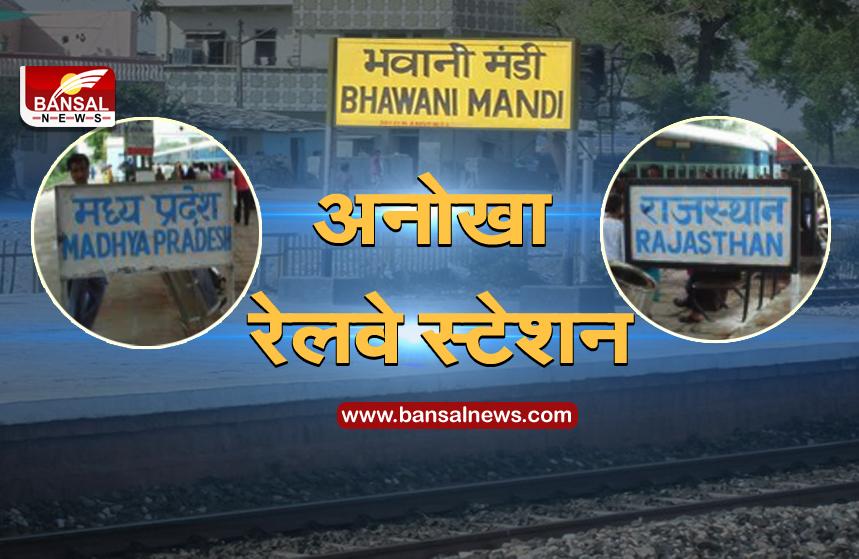 Bhawani Mandi Railway Station