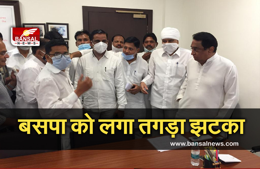bsp leaders join to mp congress in bhopal