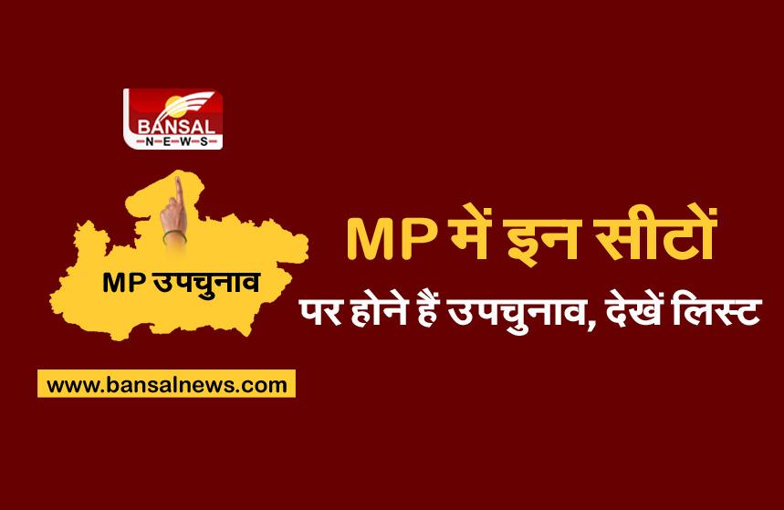 MP Congress Marathon Baithak 2021