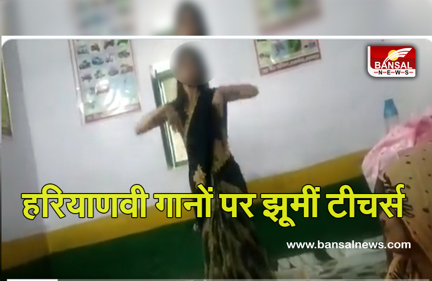 UP Teachers Dance Viral Video