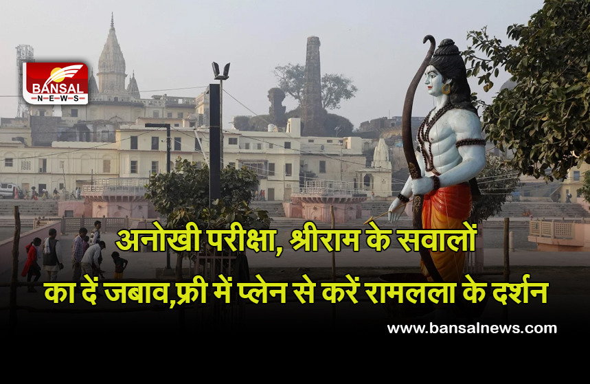 free havai seva for ayodhya