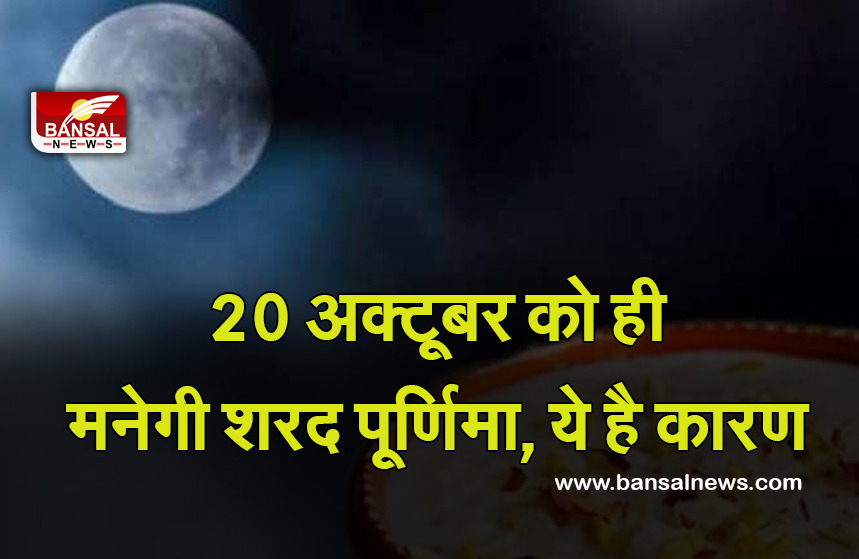 20 oct sharad poornima