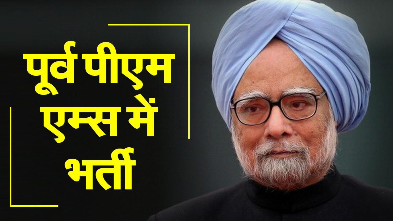 Manmohan Singh Admitted