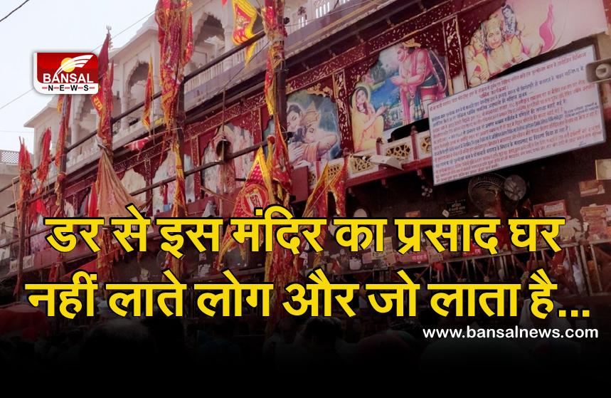 Mehandipur Balaji Mandir