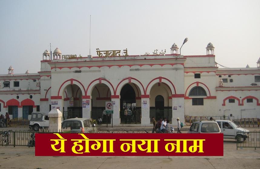 Faizabad Railway Junction