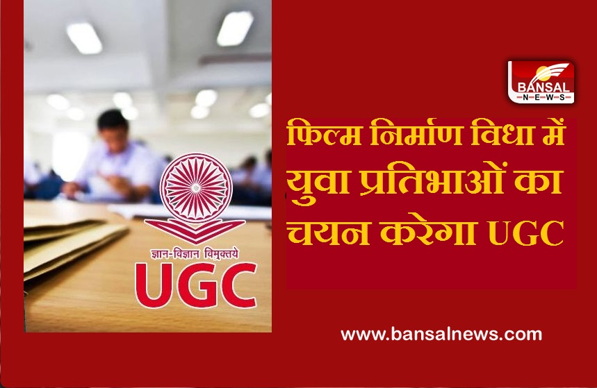 uGC news