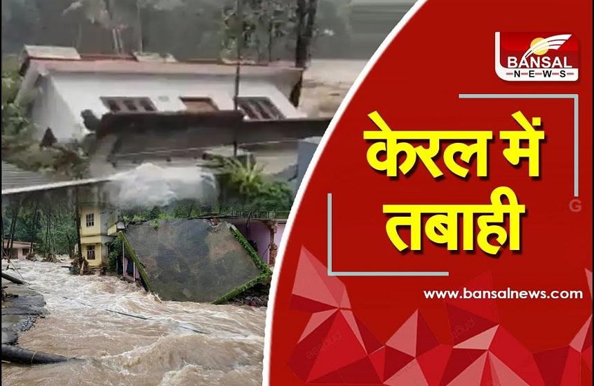 Kerala Flood Viral Video