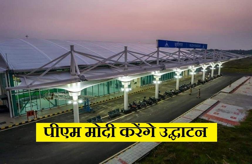 Kushinagar International Airport