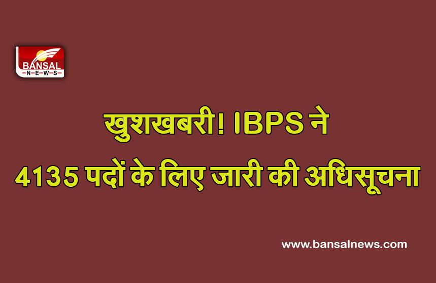 ibps notification