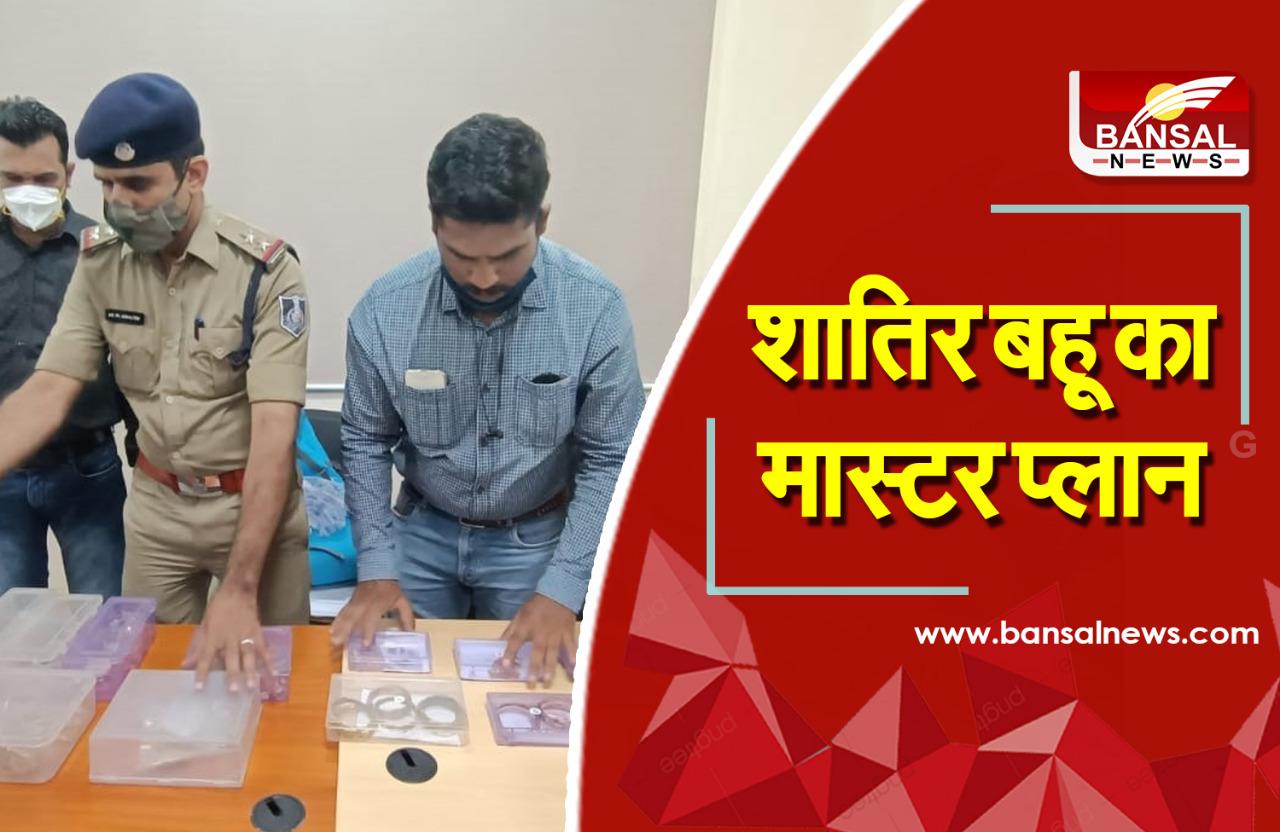 Indore Theft Case