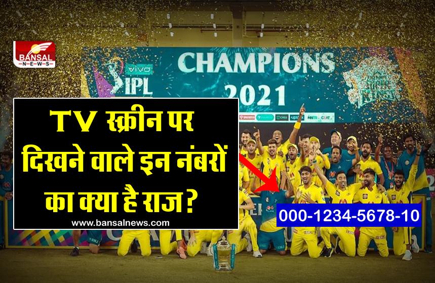 tv number