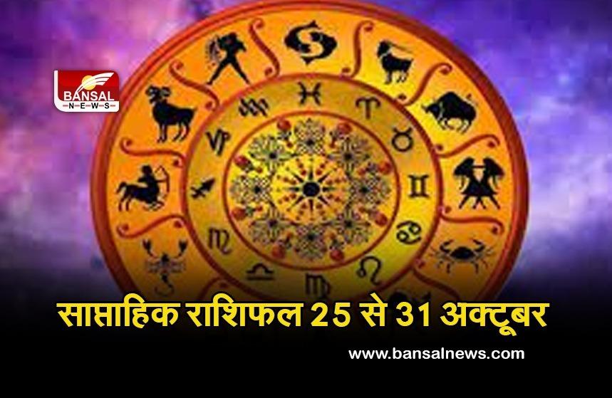 weekly horoscope 25 -31oct